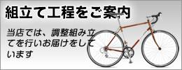 サイクルバイク組立方法