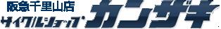 サイクルショップカンザキ阪急千里山店 ROAD ロードレーサー・MTB・マウンテンバイク・クロスバイク・小径車 大阪 吹田市