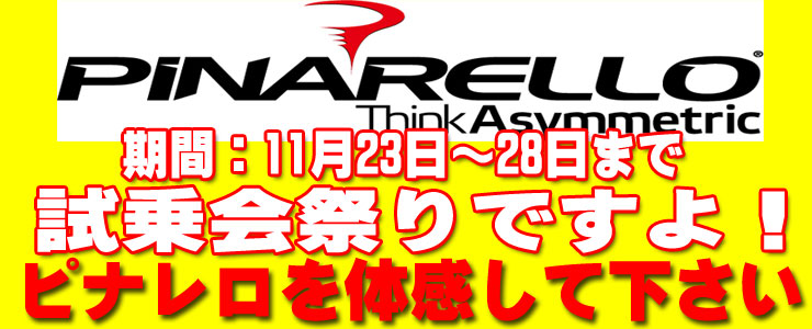 PINARELLO ピナレロ 2017 試乗会祭り!期間:11月23日(水)~28日(月)まで