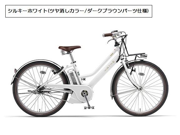 YAMAHA(ヤマハ) PAS mina - パス ミナ - 電動自転車 [2017]
