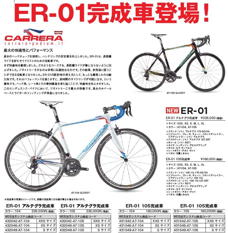 CARRERA(カレラ) ER-01 シマノULTEGRA完成車 [2017]