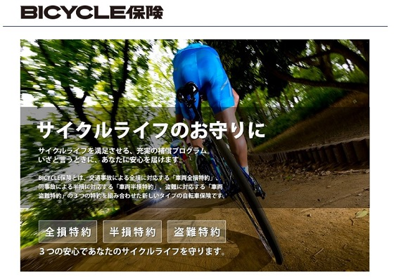 BICYCLE保険