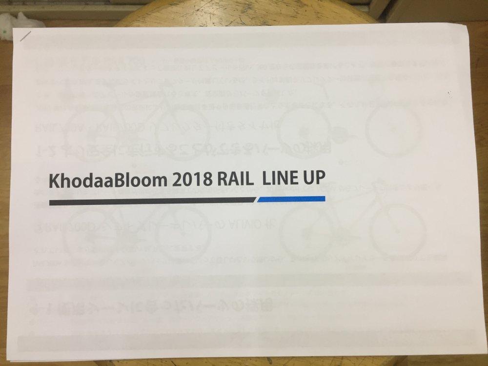 Khodaa Bloom コーダ ブルーム RAIL  クロスバイク 2018年モデルは店頭発表しています。