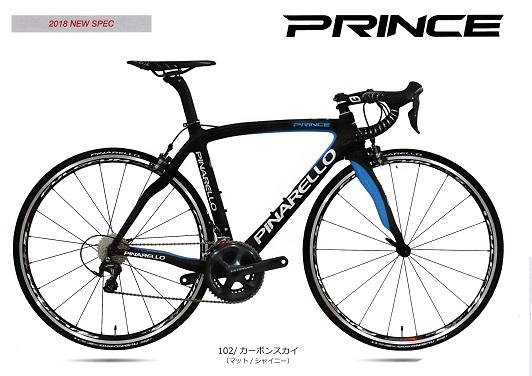 PINARELLO(ピナレロ) PRINCE アルテグラ 11S 完成車 [2018]