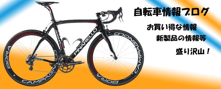自転車パーツブログ