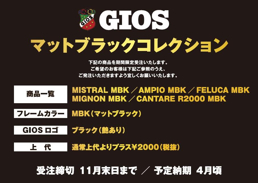 【マットブラック限定予約受付中】GIOS(ジオス) AMPIO クラリス完成車[2018]<br>※11月末注文締め切りで4月入荷
