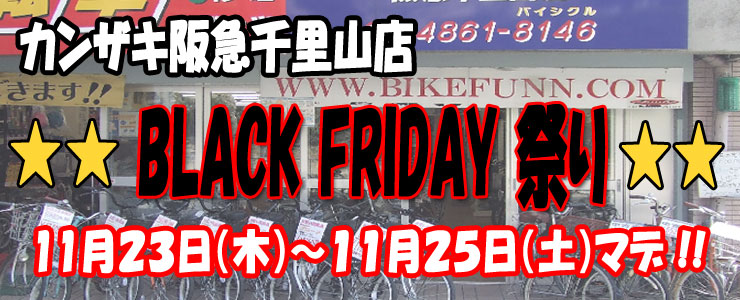 BLACK FRIDAY 祭り!!