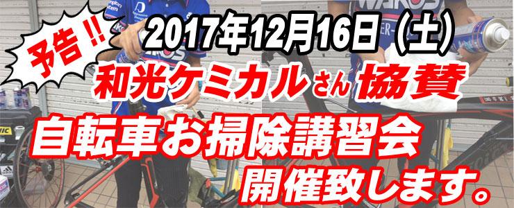 wako's 自転車お掃除講習会