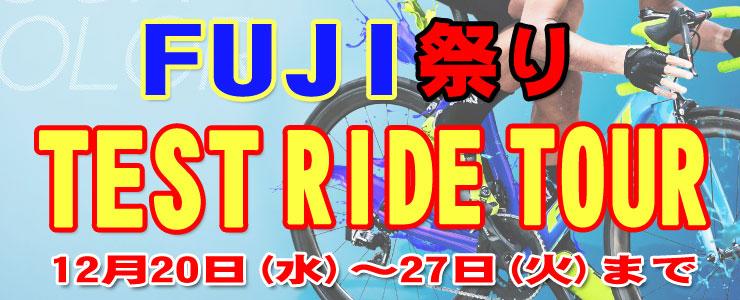 FUJI祭り!TEST RIDE TOUR
