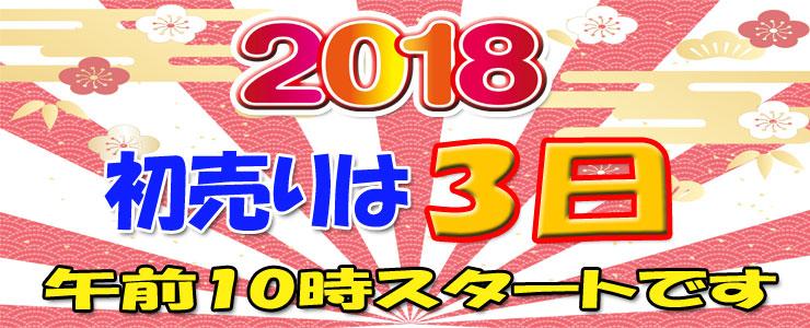 hatsuuri_2018