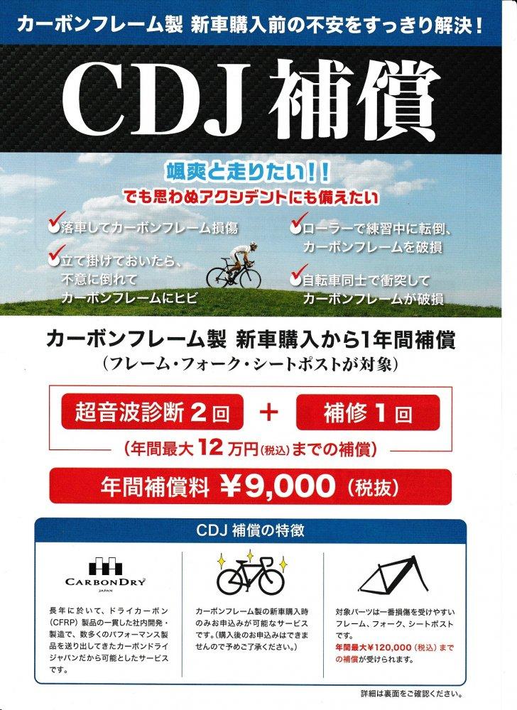CDJカーボンサイクル補償(CDJ補償)