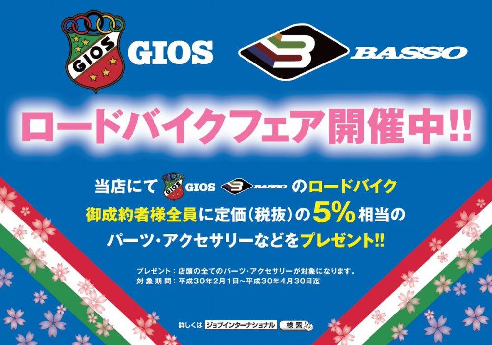 ジオス ロードバイクキャンペーン 2/1~4/30まで!