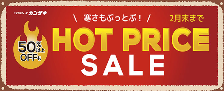 ☆HOT PRICE SALE☆ 最大60%OFF