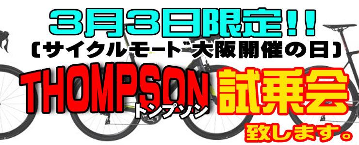 トンプソン試乗会