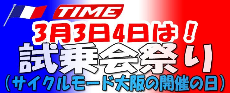 TIME 3月3日4日試乗会!!