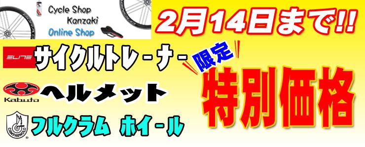 カワシマ展示会期限バナー