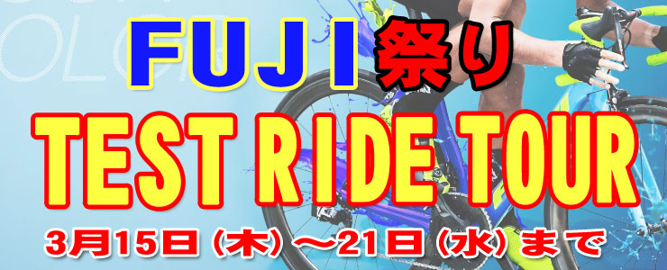 FUJI フジ 2018 大試乗会!!3/15~3/21まで