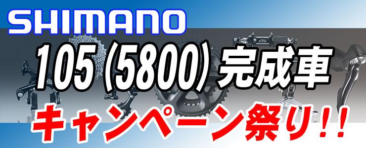 シマノ105