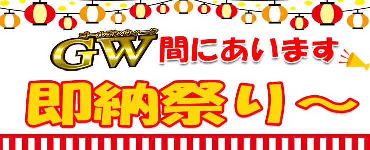 GW即納祭り!
