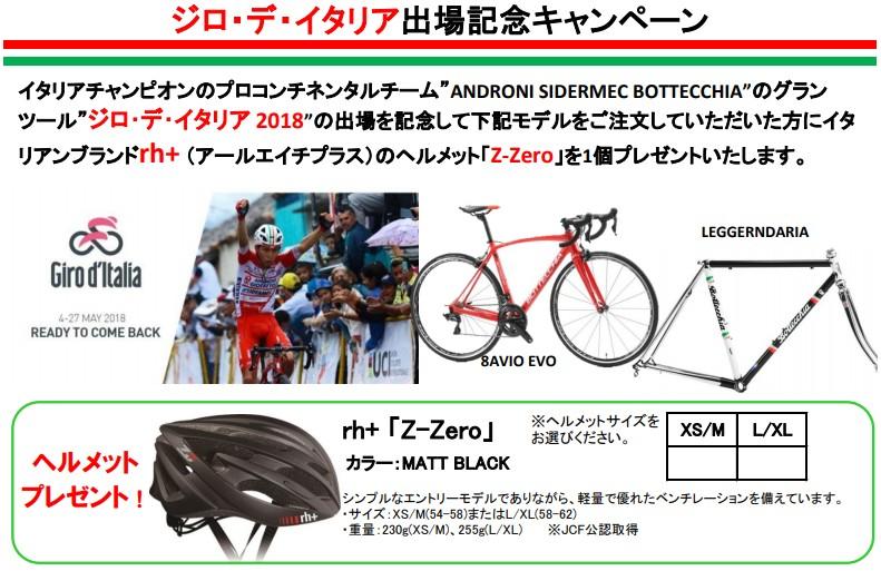 """BOTTECCHIA""""ジロ・デ・イタリア 2018""""の出場を記念2車種限定!!"""