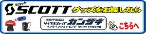 scott-goods-online-shop_02-1