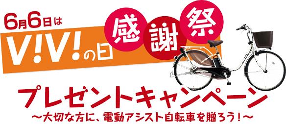 Panasonic (パナソニック) 6月6日はViViの日 プレゼントキャンペーン!!