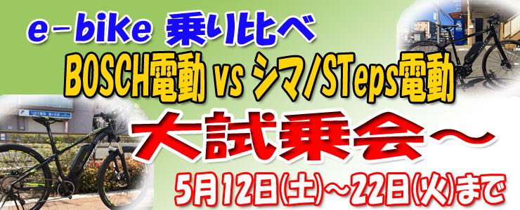 e-bike 乗り比べ試乗会2018 ボッシュ電動ユニットVSシマノ ステップス 5/11~5/22まで