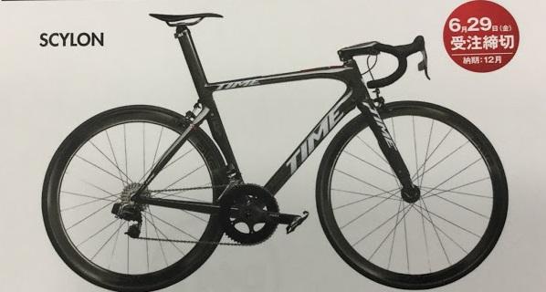 【限定商品】TIME (タイム) time bikes SCYLON(サイロン) フレームセット 旧ロゴ 【2019】