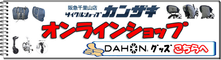 dahon-goods-online-shop