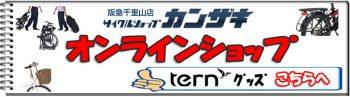 tern-goods-online-shop