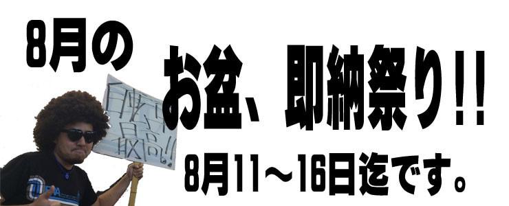 2019-obon