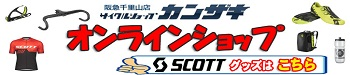 scott-goods-online-shop2