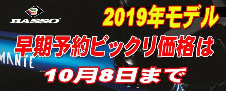 バッソ2019発表! 10/8までのご成約で早期予約特典アリ☆