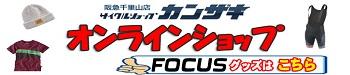 focus-goods-online-shop2