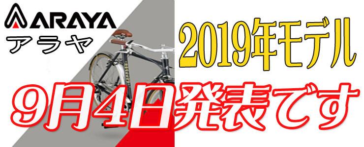アラヤ 2019
