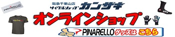 pinarello-goods-online-shop2