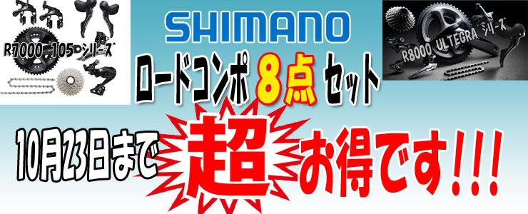 shimano-compo_お買い得