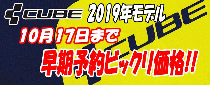 CUBE 2019 予約特価