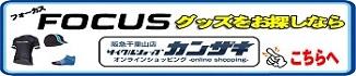 focus-goods-online-shop_02-1