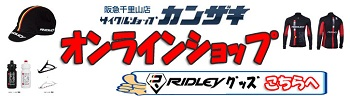 ridley-goods-online-shop2