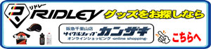 ridley-goods-online-shop_02