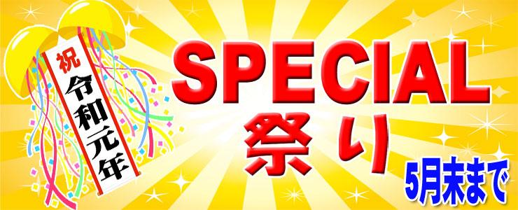 祝・令和元年 スペシャル祭り!!