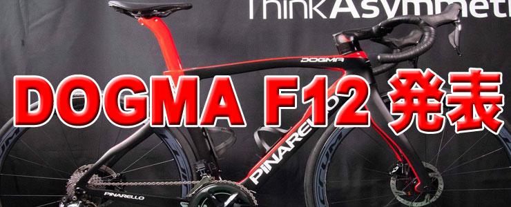 ドグマF12 発表