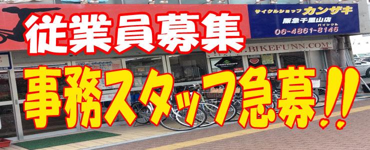 事務スタッフ急募!!