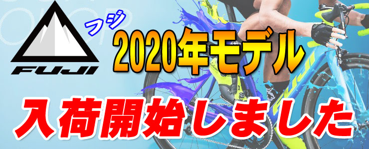 FUJI2020年モデル入荷開始!