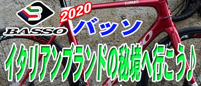 バッソ2020年モデル