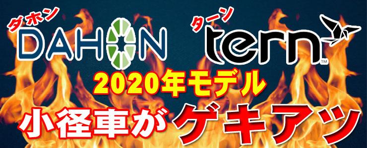 ターン&ダホン 2020年モデル本格始動!