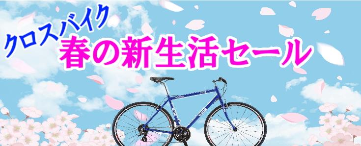 春のクロスバイクセール