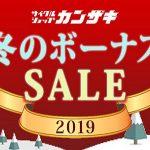 kanzaki_fuyu_bonus_sale
