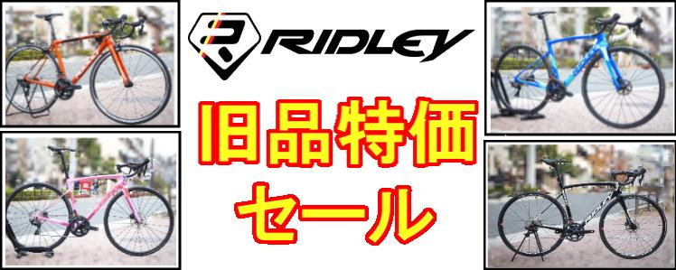 RIDLEY 旧品特価セール!